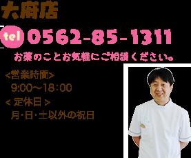 大府店 0562-85-1311